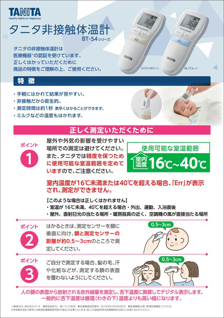体温計 日本 接触 製 非